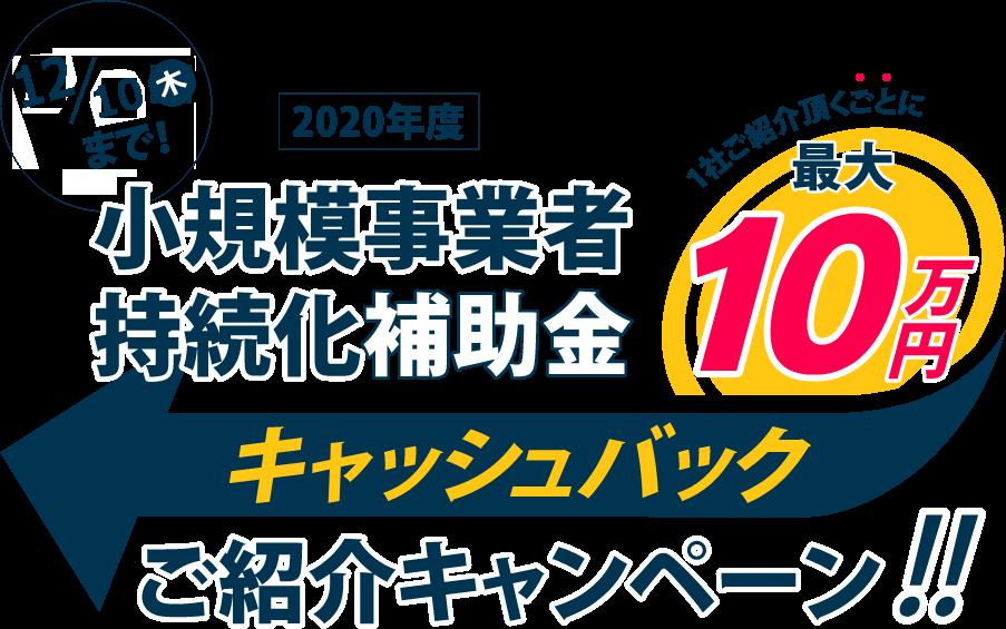 10万円キャッシュバックキャンペーン