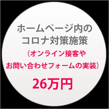 ホームページ内のコロナ対策施策26万円